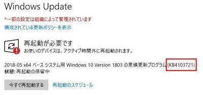 「Windows Update」画面で再起動が要求されている画像