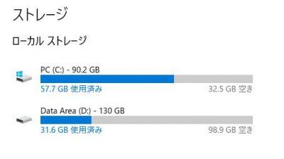 「補助記憶装置(ハードディスク)」の容量等を表示画面画像