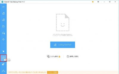 「EaseUS Todo Backup Free」を起動画面の画像