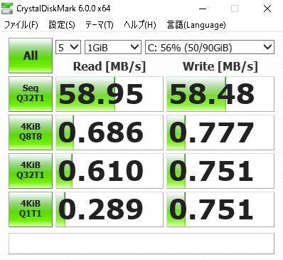「CrystalDiskMark 6」によるこのパソコンのハードディスク読取・書込速度測定結果の画像
