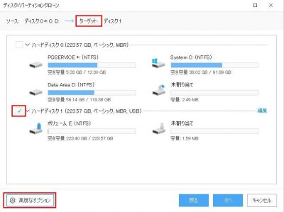 [ターゲット]とするディスクを指定する画面の画像