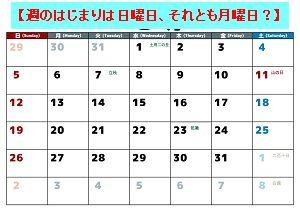 カレンダーの画像