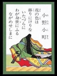 小野小町の和歌「花の色は うつりにけりな いたづらに わが身世にふる ながめせしまに」の画像