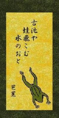 罰を芭蕉の俳句「古池や蛙飛びこむ水の音」の画像