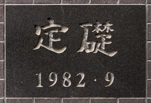ビルの壁に埋め込まれた定礎石の写真画像