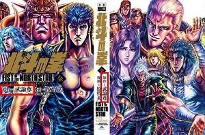 漫画「北斗の拳」の表紙画像