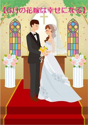 教会での結婚式のイラスト画像