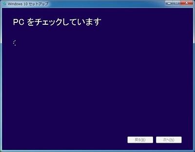 「PCをチェックしています」画面の画像