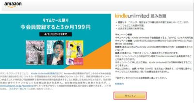 「Kindle Unlimited」キャンペーンページ画像