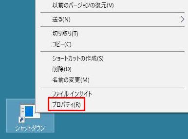 「シャットダウン」という名前の「ショートカットアイコン」を右クリックし表示されたメニューから「プロパティ」を選択する画面画像