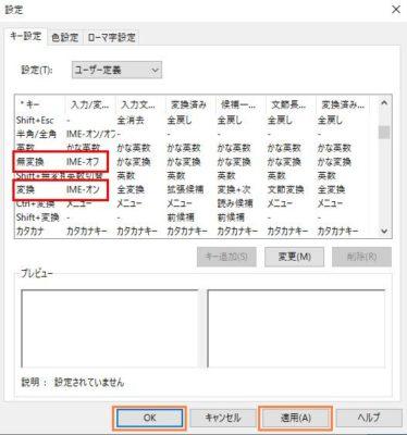 次の画面にて「無変換」の右が「IME-オフ」、「変換」の右が「IME-オン」となっていることを確認する画面画像