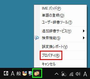 「言語バー」の「ツール」をクリックして出てくるメニューから「プロパティ」を選択している画像
