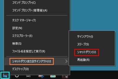 パソコンをシャットダウンするための代替操作を示す画像