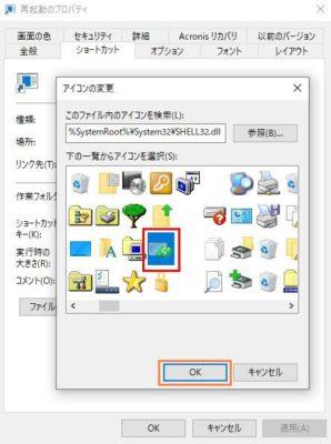 アイコンがたくさん並んだ「アイコンの変更」画面画像