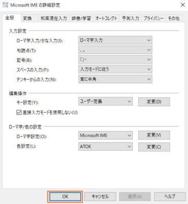 「マイクロソフトIMEの詳細設定」画面画像」