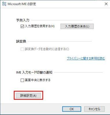 「IME 入力モード切替の通知」の画面画像