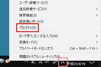 「通知領域」の「A」または「あ」を右クリックして出てくるメニューから「プロパティ」を選択している画像