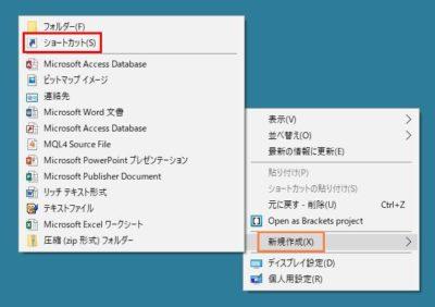 デスクトップの右クリックメニューから「新規作成」⇒「ショートカット」を順にクリックする画面の画像