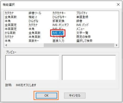 「機能選択」画面にて「IME-オフ」を選択した画像