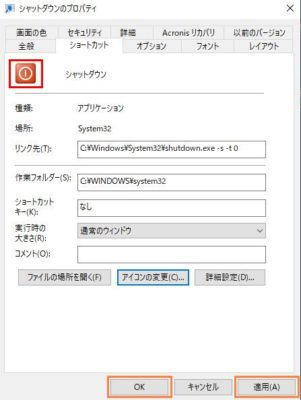 アイコン画像が変更された再起動のプロパティ画面