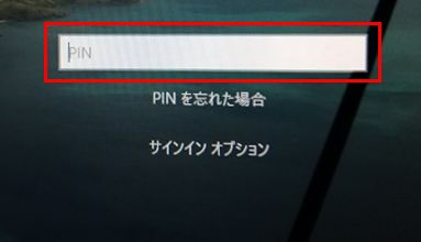 「PIN」の入力が要求される「サインイン」画面の画像