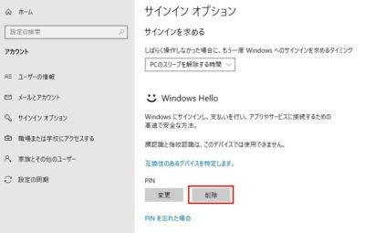 「サインインオプション」画面の画像