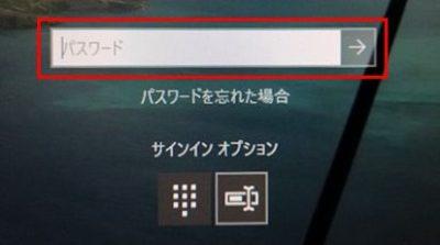 Windows10の「サインイン」画面画像