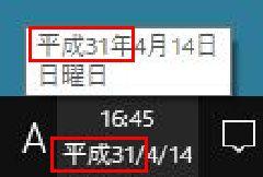 和暦の日付表示画像
