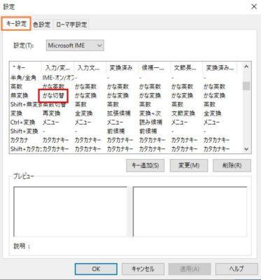 「キー設定」タブにて「無変換」の右にある「かな切替」の画像