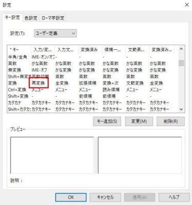 「キー設定」タブにて「変換」の右にある「再変換」の画像