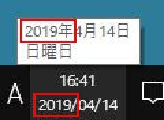 通知領域にある日付表示は西暦である旨の画像