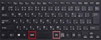 キーボードの中央下部分にある「無変換」キーと「変換」キーの画像