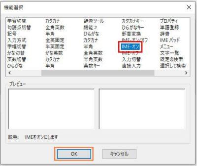 「機能選択」画面にて「IME-オン」を選択した画像