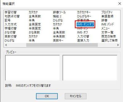 「機能選択」画面にて「IME-オン/オフ」を選択した画像