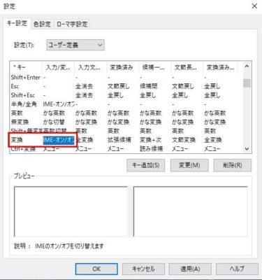 次の画面にて「変換」の右が「IME-オン/オフ」となっていることを確認する画面画像