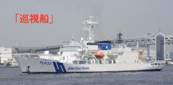 巡視船の写真