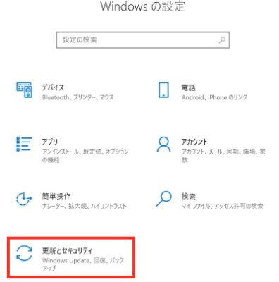 「更新とセキュリティ」選択画面