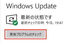 「更新プログラムのチェック」ボタン表示画面