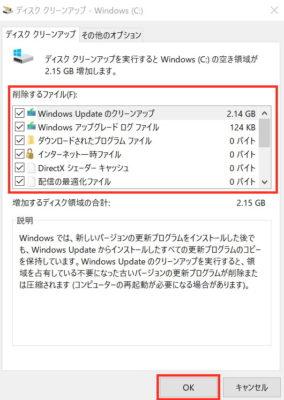 「削除するファイル」欄2画像