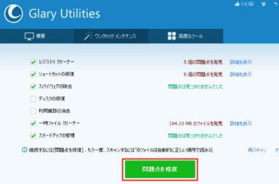 「問題点を修復」ボタンが表示された画面