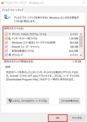 「削除するファイル」欄画像