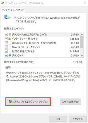 「システムファイルのクリーンアップ」画像