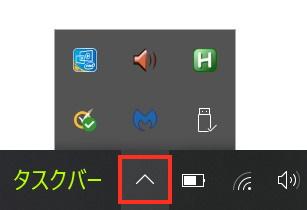 起動している「スタートアップアプリ」の表示画面