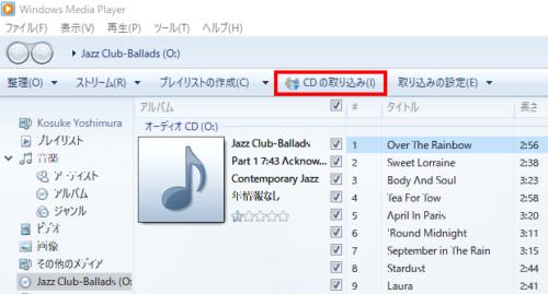 「CDの取り込み」ボタン