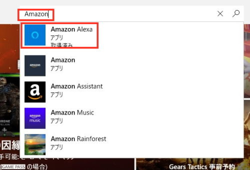 「Amazon Alexa」検索画面