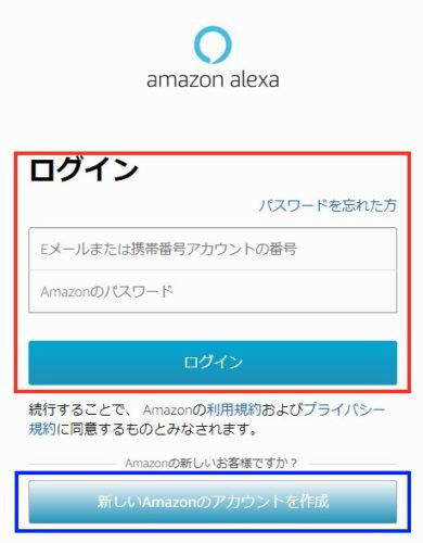 Alexaログイン画面