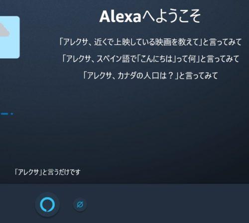 Alexaの初期画面
