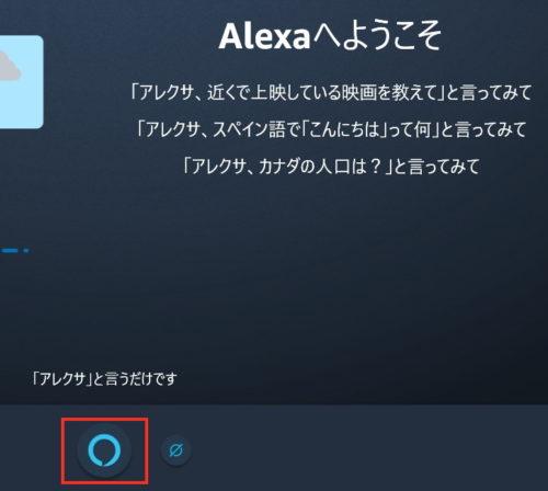 Alexaの初期画面2