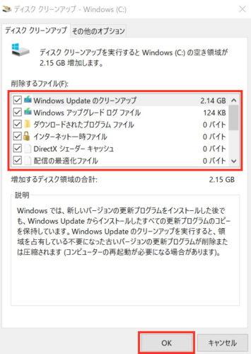 「システムファイルのクリーンアップ」画面画像2