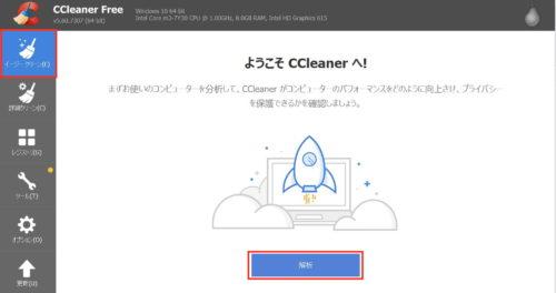 「CCleaner」の初期画面画像